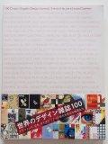 スティーブン・ヘラー/ジェイソン・ゴッドフリー「世界のデザイン雑誌100」