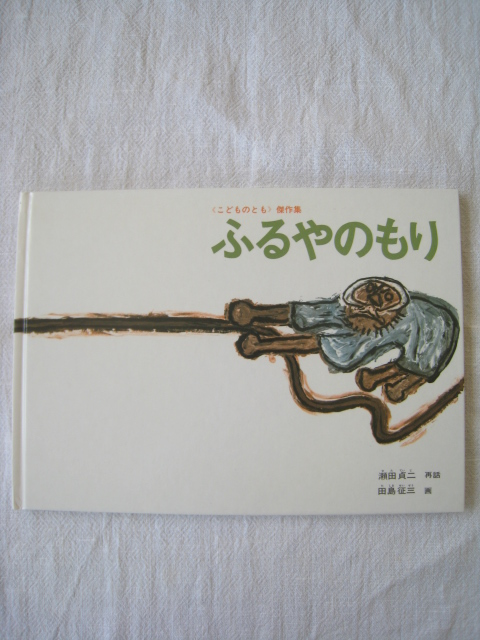 田島征三の画像 p1_33