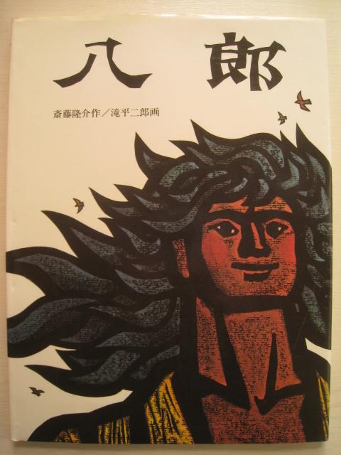 滝平二郎の画像 p1_32