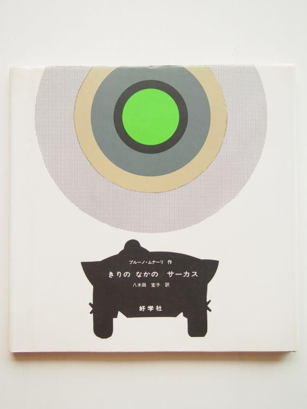 ブルーノ・ムナーリの画像 p1_37