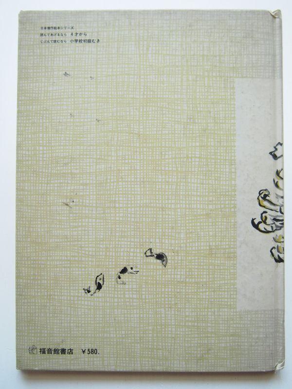 赤羽末吉/瀬田貞二「まのいいりょうし」                                     [03267]