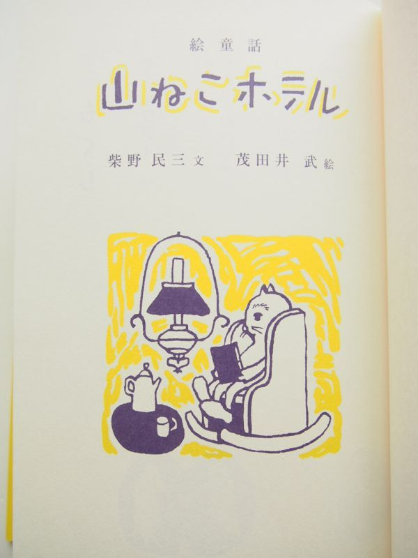 茂田井武の画像 p1_35