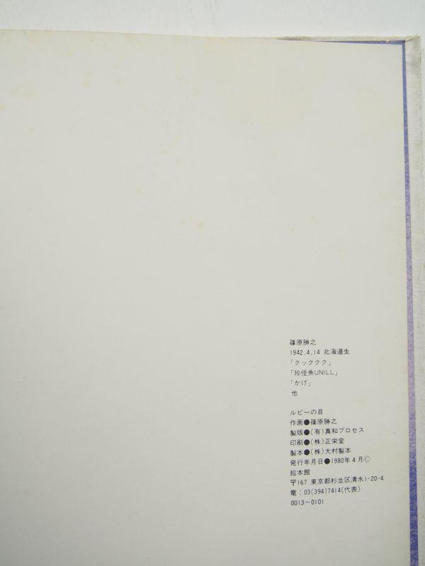 篠原勝之の画像 p1_7