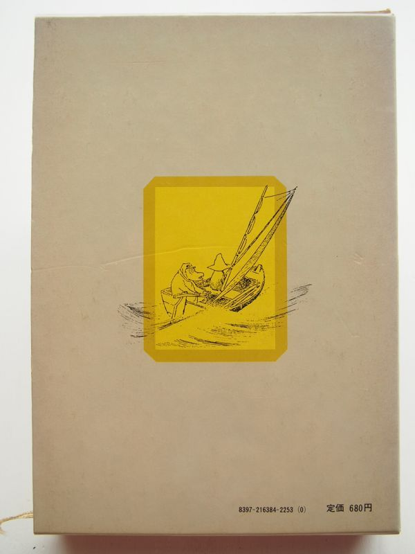 トーベ・ヤンソンの画像 p1_23