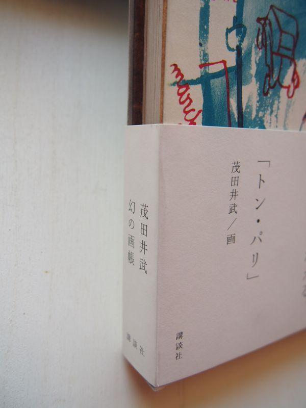 茂田井武の画像 p1_36
