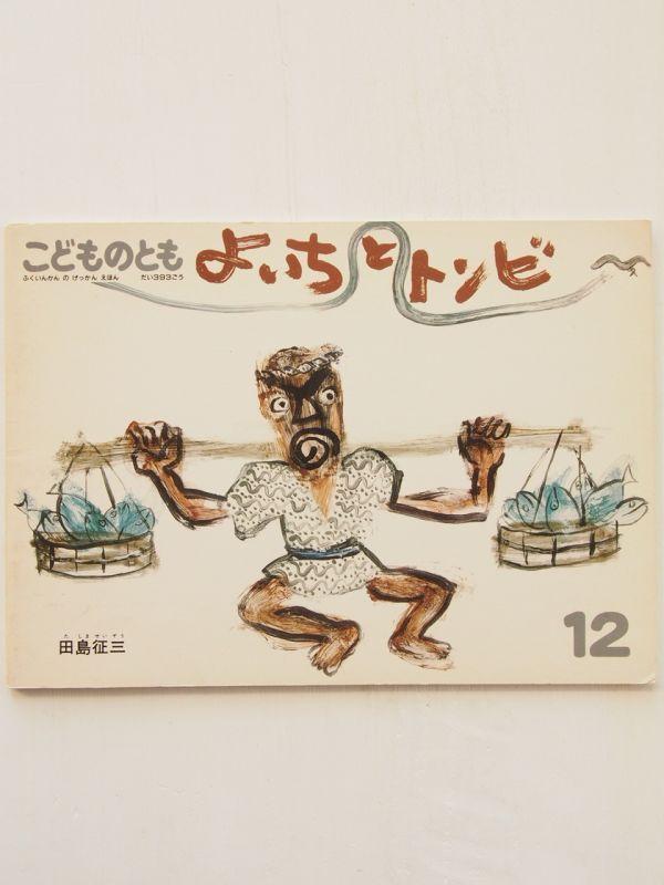 田島征三の画像 p1_36