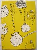長崎訓子「パンダのポンポン アイスクリーム・タワー」