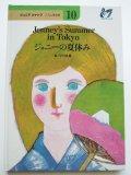 早川良雄/豪田勝「ジェニーの夏休み」