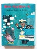 あまんきみこ/北田卓史「車のいろは空のいろ」