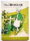 ウィリアム・メイン/マージェリー・ジル「りんご園のある土地」