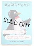 湯村輝彦/糸井重里「さよならペンギン」
