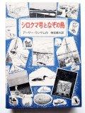 アーサー・ランサム「シロクマ号となぞの鳥 アーサー・ランサム全集 12」