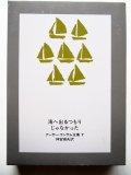 アーサー・ランサム「海へ出るつもりじゃなかった アーサー・ランサム全集 7」