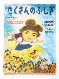 大谷峯子/飯野和好「方言どこどこ? 日本あちこちいろんなことば」