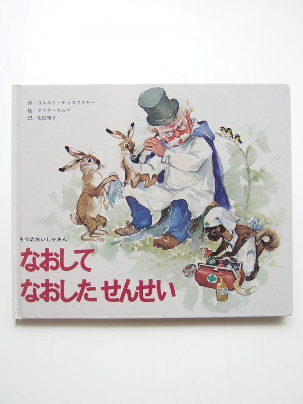 中古絵本専門のオンライン古本屋...